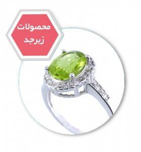 برای مشاهده محصولات زبرجد روی عکس کلیک کنید