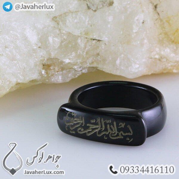 حلقه عقیق سیاه حکاکی بسم الله الرحمن الرحیم _ کد : 400201