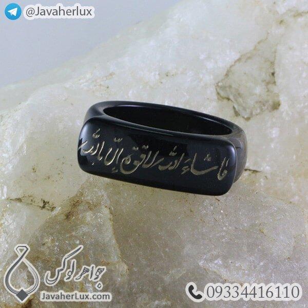 حلقه عقیق سیاه حکاکی ماشاء الله لاقوة الا بالله _ کد : 400203