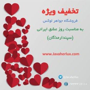 تخفیف ویژه روز عشق