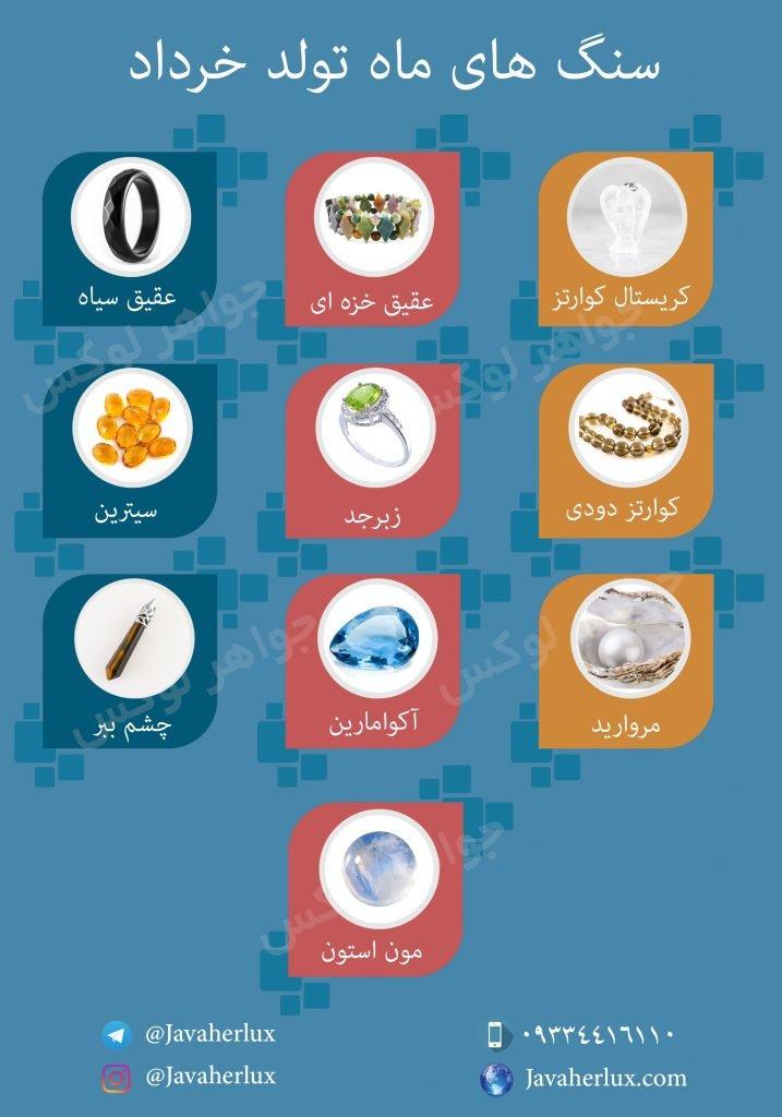 سنگ ماه تولد خرداد