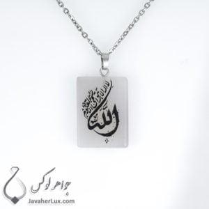 گردنبند سنگ عقیق کبود حکاکی الله لا اله الا هو الحی القیوم _ کد : 400239