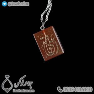 گردنبند سنگ عقیق حکاکی علی و فاطمه _ کد : 400247