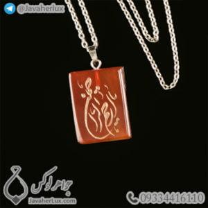 گردنبند سنگ عقیق حکاکی یَا أَرْحَمَ الرَّاحِمِین _ کد : 400251