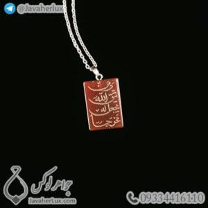 گردنبند سنگ عقیق قرمز حکاکی وَمَن یَتَّقِ اللَّهَ یَجْعَل لَّهُ مَخْرَجًا _ کد : 400252