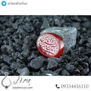 نگین عقیق قرمز حکاکی حسین منی و انا من حسین _ کد : 400276