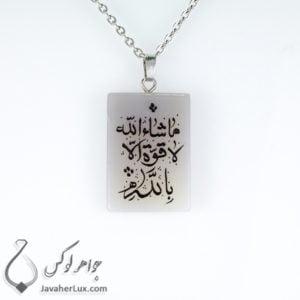 گردنبند سنگ عقیق کبود حکاکی ماشاء الله لاقوه الا بالله _ کد : 400306 - جواهر لوکس