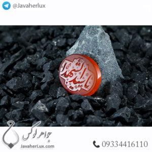 نگین عقیق حکاکی یا سید الشهدا _ کد : 400340
