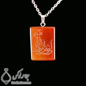 گردنبند سنگ عقیق قرمز حکاکی و افوض امری الی الله _ کد : 400357