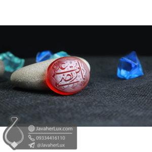 نگین عقیق یمنی حکاکی یا مرتضی علی _ کد : 400436