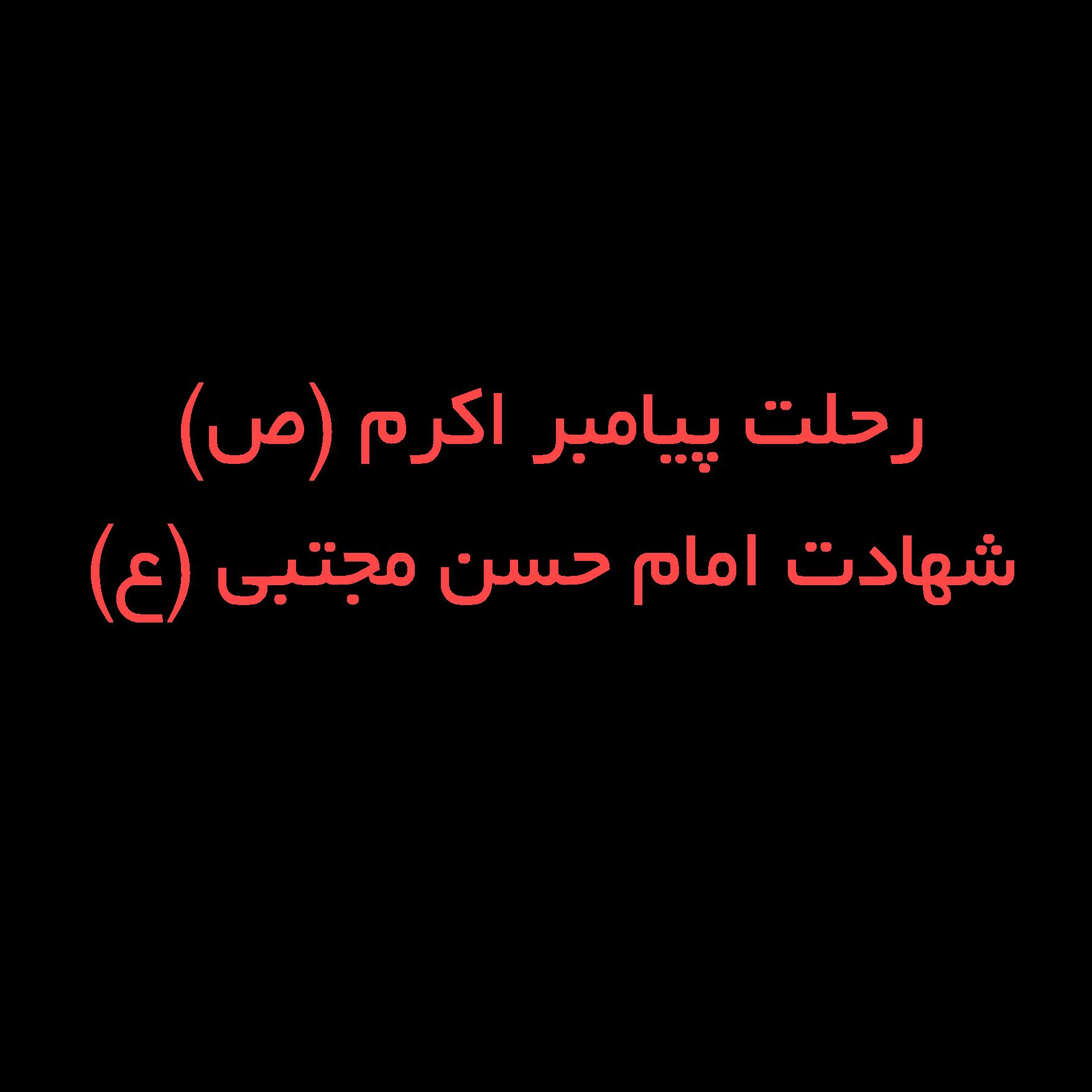 رحلت پیامبر اکرم