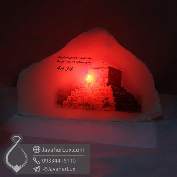 آباژور سنگ نمک طرح آرامگاه کوروش کبیر _ کد : 400501