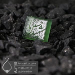 نگین یشم حکاکی یا حسین شهید _ کد : 400549