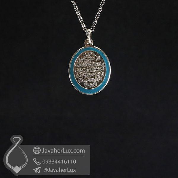 گردنبند نقره دعای آیت الکرسی _ کد : 100690